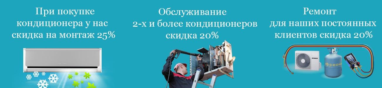 Монтаж кондиционеров Житомир AirCondishen