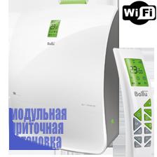 приточная вентиляционная установка - Ballu Air Master купить Украина Житомир http://aircondishen.com.ua